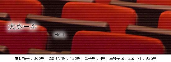 大ホール写真
